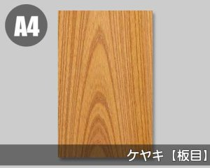天然木のツキ板シート【ケヤキ板目】(SSサイズ)0.3ミリ厚Normalタイプ(和紙貼り/糊なし)