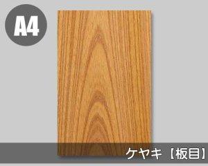 【ケヤキ板目】A4サイズ(和紙貼り/糊なし)天然木のツキ板シート「ノーマルタイプ」