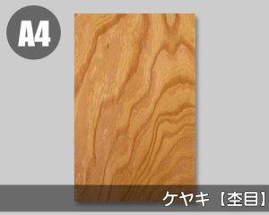 【ケヤキ杢目】A4サイズ(和紙貼り/糊なし)天然木のツキ板シート「ノーマルタイプ」