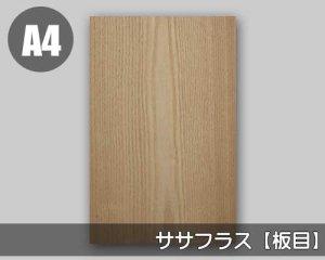 天然木のツキ板シート【ササフラス板目】(SSサイズ)0.3ミリ厚Normalタイプ(和紙貼り/糊なし)