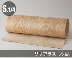 天然木のツキ板シート【ササフラス板目】(Sサイズ)0.3ミリ厚Normalタイプ(和紙貼り/糊なし)