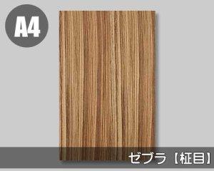 【ゼブラ柾目】A4サイズ(和紙貼り/糊なし)天然木のツキ板シート「ノーマルタイプ」