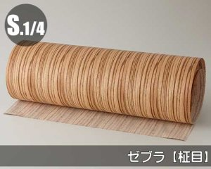 天然木のツキ板シート【ゼブラ柾目】(Sサイズ)0.3ミリ厚Normalタイプ(和紙貼り/糊なし)