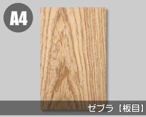 【ゼブラ板目】A4サイズ(和紙貼り/糊なし)天然木のツキ板シート「ノーマルタイプ」