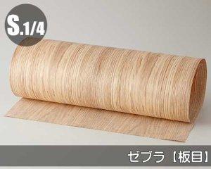 天然木のツキ板シート【ゼブラ板目】(Sサイズ)0.3ミリ厚Normalタイプ(和紙貼り/糊なし)