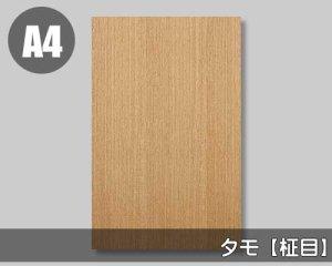 【タモ柾目】A4サイズ(和紙貼り/糊なし)天然木のツキ板シート「ノーマルタイプ」