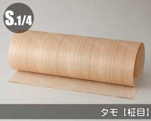 天然木のツキ板シート【タモ柾目】(Sサイズ)0.3ミリ厚Normalタイプ(和紙貼り/糊なし)