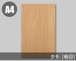 【タモ板目】A4サイズ(和紙貼り/糊なし)天然木のツキ板シート「ノーマルタイプ」