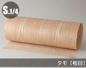 天然木のツキ板シート【タモ板目】(Sサイズ)0.3ミリ厚Normalタイプ(和紙貼り/糊なし)