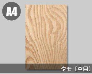 【タモ杢目】A4サイズ(和紙貼り/糊なし)天然木のツキ板シート「ノーマルタイプ」