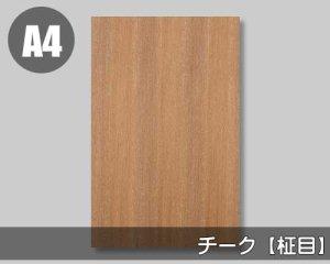 【チーク柾目】A4サイズ(和紙貼り/糊なし)天然木のツキ板シート「ノーマルタイプ」