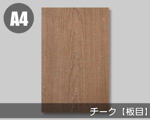 【チーク板目】A4サイズ(和紙貼り/糊なし)天然木のツキ板シート「ノーマルタイプ」