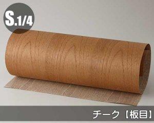 天然木のツキ板シート【チーク板目】(Sサイズ)0.3ミリ厚Normalタイプ(和紙貼り/糊なし)