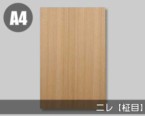 天然木のツキ板シート【ニレ柾目】(SSサイズ)0.3ミリ厚Normalタイプ(和紙貼り/糊なし)