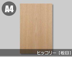 【ヒッコリー板目】A4サイズ(和紙貼り/糊なし)天然木のツキ板シート「ノーマルタイプ」