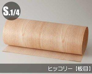 天然木のツキ板シート【ヒッコリー板目】(Sサイズ)0.3ミリ厚Normalタイプ(和紙貼り/糊なし)