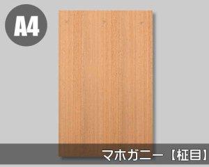 【マホガニー柾目】A4サイズ(和紙貼り/糊なし)天然木ツキ板シート「ノーマルタイプ」
