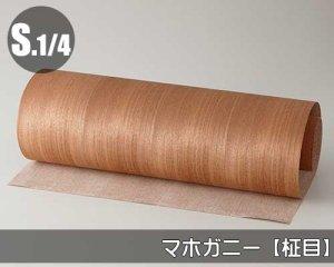 天然木のツキ板シート【マホガニー柾目】(Sサイズ)0.3ミリ厚Normalタイプ(和紙貼り/糊なし)