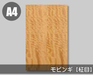 【モビンギ柾目】A4サイズ(和紙貼り/糊なし)天然木のツキ板シート「ノーマルタイプ」
