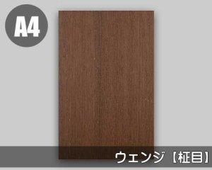 【ウェンジ柾目】A4サイズ(和紙貼り/糊なし)天然木のツキ板シート「ノーマルタイプ」
