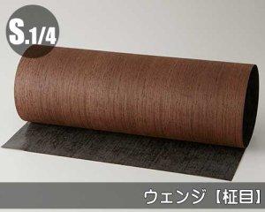 天然木のツキ板シート【ウェンジ柾目】(Sサイズ)0.3ミリ厚Normalタイプ(和紙貼り/糊なし)