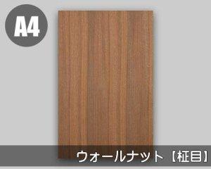 【ウォールナット柾目】A4サイズ(和紙貼り/糊なし)天然木のツキ板シート「ノーマルタイプ」