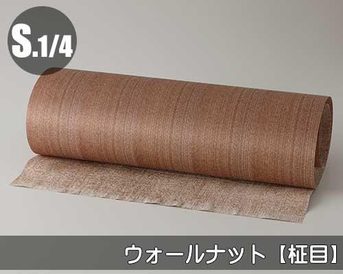 天然木のツキ板シート【ウォールナット柾目】(Sサイズ)0.3ミリ厚Normalタイプ(和紙貼り/糊なし)
