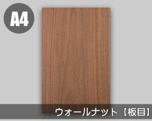 【ウォールナット板目】A4サイズ(和紙貼り/糊なし)天然木のツキ板シート「ノーマルタイプ」
