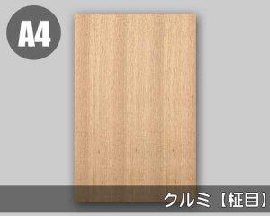 【クルミ柾目】A4サイズ(和紙貼り/糊なし)天然木のツキ板シート「ノーマルタイプ」