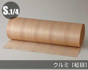 天然木のツキ板シート【クルミ柾目】(Sサイズ)0.3ミリ厚Normalタイプ(和紙貼り/糊なし)