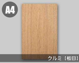 【クルミ板目】A4サイズ(和紙貼り/糊なし)天然木のツキ板シート「ノーマルタイプ」