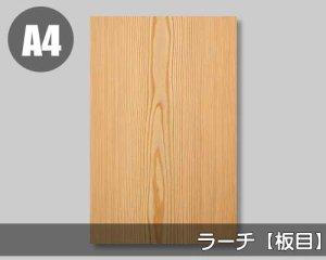 天然木のツキ板シート【ラーチ板目】(SSサイズ)0.3ミリ厚Normalタイプ(和紙貼り/糊なし)