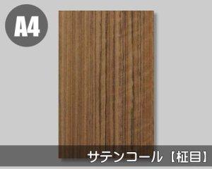 天然木のツキ板シート【サテンコール柾目】(SSサイズ)0.3ミリ厚Normalタイプ(和紙貼り/糊なし)