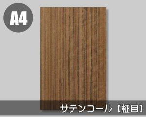 【サテンコール柾目】A4サイズ(和紙貼り/糊なし)天然木のツキ板シート「ノーマルタイプ」