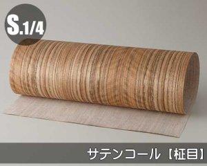 天然木のツキ板シート【サテンコール柾目】(Sサイズ)0.3ミリ厚Normalタイプ(和紙貼り/糊なし)