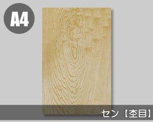 【セン杢目】A4サイズ(和紙貼り/糊なし)天然木のツキ板シート「ノーマルタイプ」
