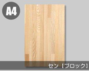 天然木のツキ板シート【センブロック】(SSサイズ)0.3ミリ厚Normalタイプ(和紙貼り/糊なし)