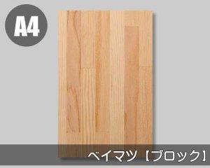 天然木のツキ板シート【ベイマツブロック】(SSサイズ)0.3ミリ厚Normalタイプ(和紙貼り/糊なし)