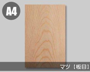 【国産マツ板目】A4サイズ(和紙貼り/糊なし)天然木のツキ板シート「ノーマルタイプ」