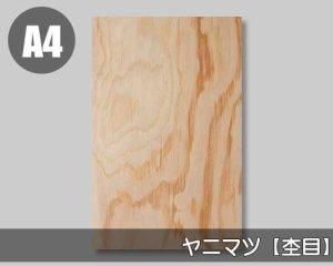 【国産ヤニマツ杢目】A4サイズ(和紙貼り/糊なし)天然木のツキ板シート「ノーマルタイプ」