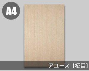 【アユース柾目】A4サイズ(和紙貼り/糊なし)天然木のツキ板シート「ノーマルタイプ」