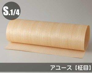 天然木のツキ板シート【アユース柾目】(Sサイズ)0.3ミリ厚Normalタイプ(和紙貼り/糊なし)
