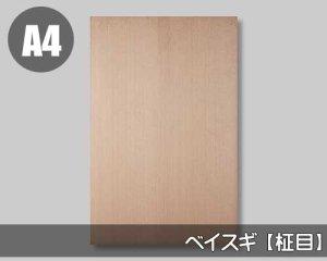 【ベイスギ柾目】A4サイズ(和紙貼り/糊なし)天然木のツキ板シート「ノーマルタイプ」