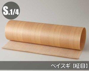 天然木のツキ板シート【ベイスギ柾目】(Sサイズ)0.3ミリ厚Normalタイプ(和紙貼り/糊なし)