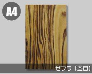 【ゼブラ杢目】A4サイズ(和紙貼り/糊なし)天然木のツキ板シート「ノーマルタイプ」