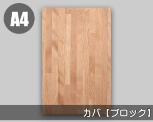 天然木のツキ板シート【カバブロック】(SSサイズ)0.3ミリ厚Normalタイプ(和紙貼り/糊なし)