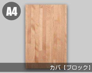 【カバブロック】A4サイズ(和紙貼り/糊なし)天然木のツキ板シート「ノーマルタイプ」