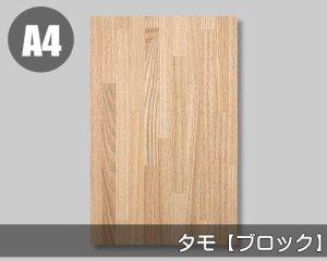 天然木のツキ板シート【タモブロック】(SSサイズ)0.3ミリ厚Normalタイプ(和紙貼り/糊なし)