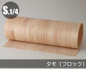 天然木のツキ板シート【タモブロック】(Sサイズ)0.3ミリ厚Normalタイプ(和紙貼り/糊なし)