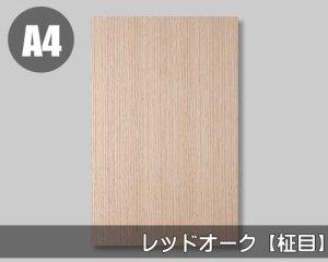 【レッドオーク柾目】A4サイズ(和紙貼り/糊なし)天然木のツキ板シート「ノーマルタイプ」